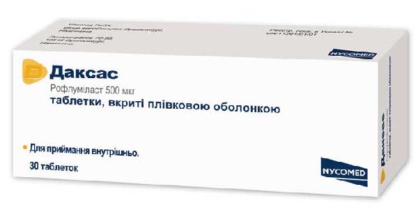 ДАКСАС® (DAXAS)