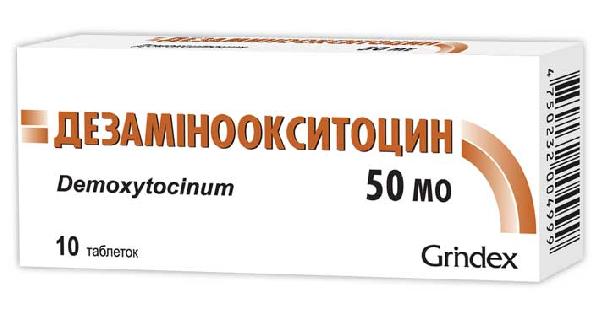 ДЕЗАМИНООКСИТОЦИН (DESAMINOOXYTOCINUM)