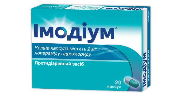 ИМОДИУМ® (IMODIUM®)