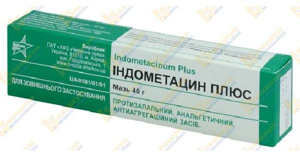 ИНДОМЕТАЦИН ПЛЮС (INDOMETACINUM PLUS)_5faeaf1dbfd91.png