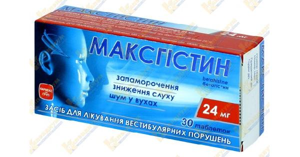 МАКСГИСТИН (MAXHISTINUM)