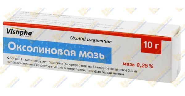 Оксолин (Oxolin)_5fb699800c745.png