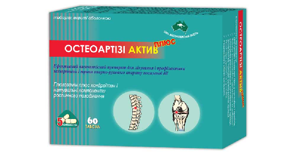 ОСТЕОАРТИЗИ АКТИВ ПЛЮС (OSTEOARTEAZE ACTIVE PLUS)_5fb69922f3b36.png
