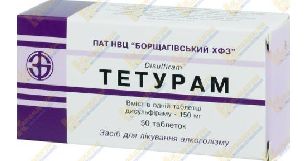 ТЕТУРАМ (TETURAM)