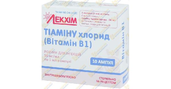 ТИАМИНА ХЛОРИД (ВИТАМИН B1) (THIAMINI CHLORIDUM (VITAMINUM B1))
