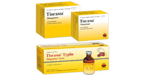 ТИОГАММА® таблетки / ТИОГАММА® ТУРБО (THIOGAMMA® tablets / THIOGAMMA® TURBO)_5fb7ead7351d7.png