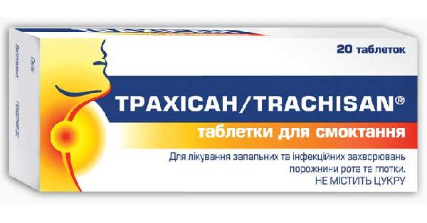 ТРАХИСАН (TRACHISAN)_5fb7ed5d764a7.png