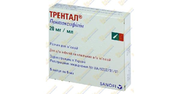 ТРЕНТАЛ® (TRENTAL)_5fb7ebfdda4cf.png