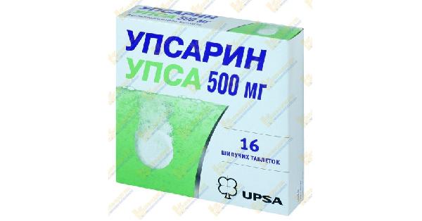 УПСАРИН УПСА 500 мг (UPSARIN UPSA 500 mg)