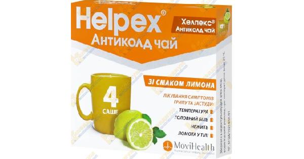 ХЕЛПЕКС® АНТИКОЛД ЧАЙ (HELPEX ANTICOLD TEA)