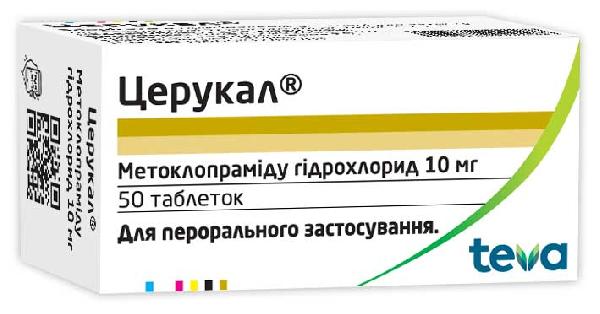 ЦЕРУКАЛ®таблетки (CERUCAL®tablets)_5fba5fcca7ef1.png