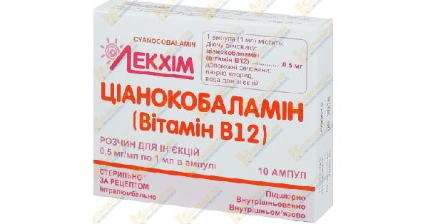 ЦИАНОКОБАЛАМИН (ВИТАМИН В12) (CYANOCOBALAMINUM (VITAMINUM B12))