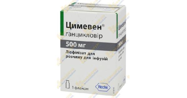 ЦИМЕВЕН® (CYMEVENE®)_5fba60c11e986.png