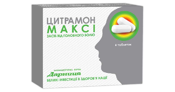 ЦИТРАМОН МАКСИ (CITRAMON MAXI)