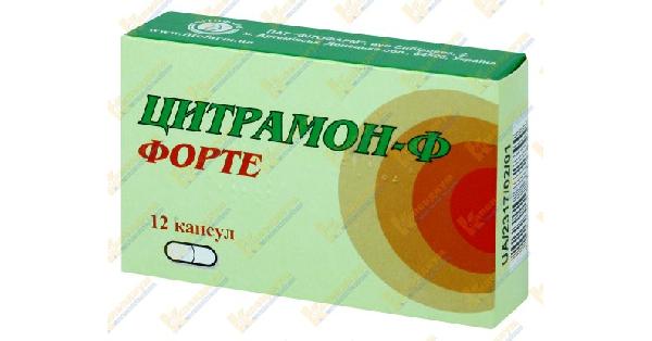 ЦИТРАМОН-Ф ФОРТЕ (CITRAMONUM-F FORTE)