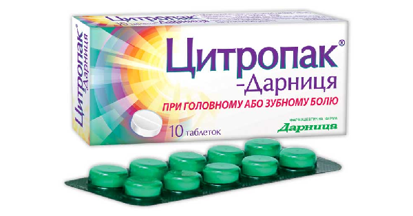 ЦИТРОПАК®-ДАРНИЦА (CITROPACUM-DARNITSA)_5fba605a70d03.png