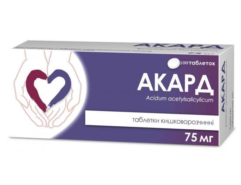 Акард 75 мг №100 таблетки кишечнорастворимые_6006a03fe81a1.jpeg