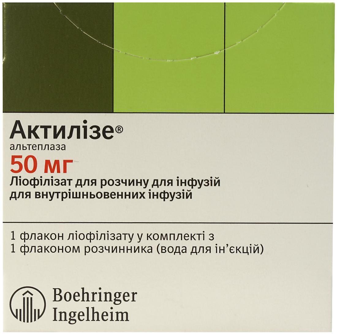 Актилизе 50 мг №1 лиофилизат для приготовления раствора для инфузий_6008149052f61.jpeg