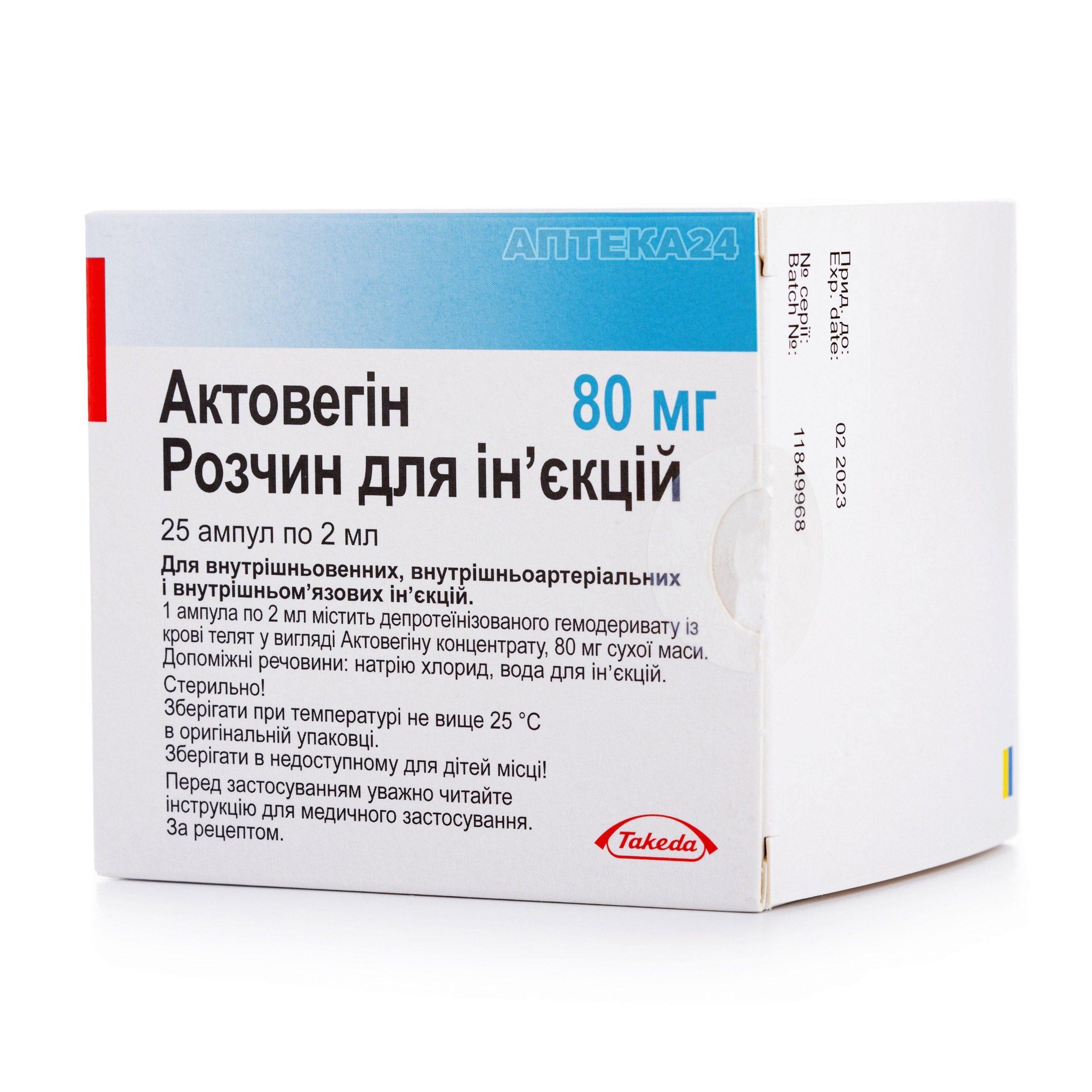 Актовегин 80 мг 2 мл №25 раствор для инъекций_6005d207515ca.jpeg