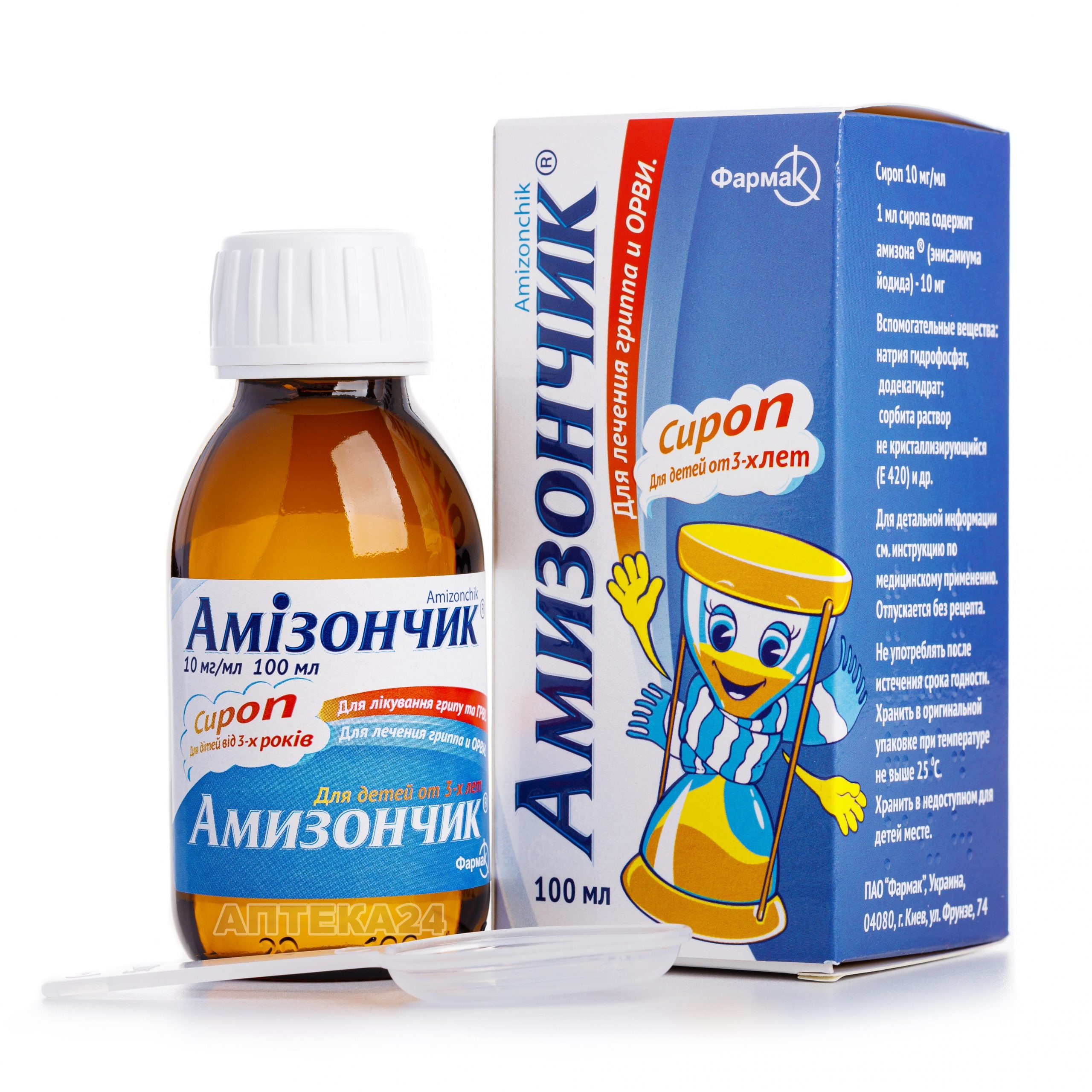 Амизончик 10 мг/мл 100 мл сироп для детей_60070f5a2d562.jpeg