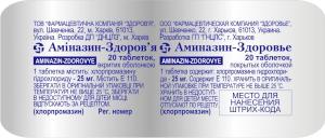Аминазин 0.025 мг №20 таблетки_6005db35cadc2.png