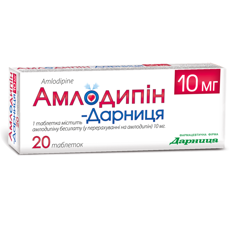 Амлодипин-Дарница 10 мг N20 таблетки_60069ff41fb39.png