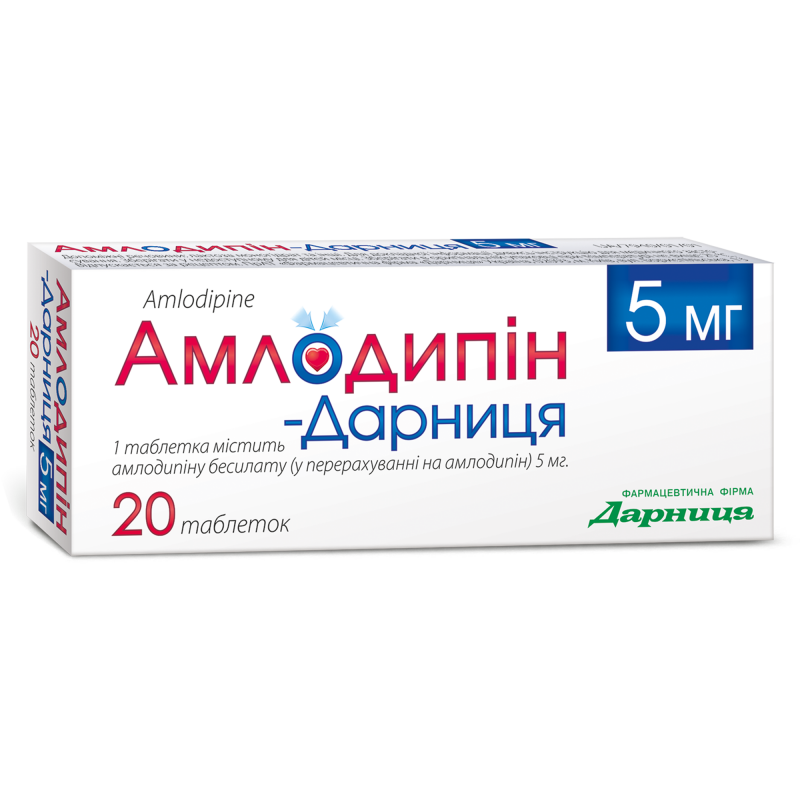 Амлодипин-Дарница 5 мг N20 таблетки_60069ffc7c8b7.png