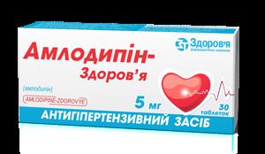 Амлодипин Здоровье 0.005 №30 таблетки_60061a368473a.png