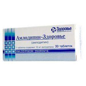 Амлодипин Здоровье 0.01 №30 таблетки_600616b38c943.jpeg