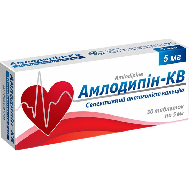 Амлодипин КВ 5 мг N30 таблетки_60060cc4d21fc.jpeg