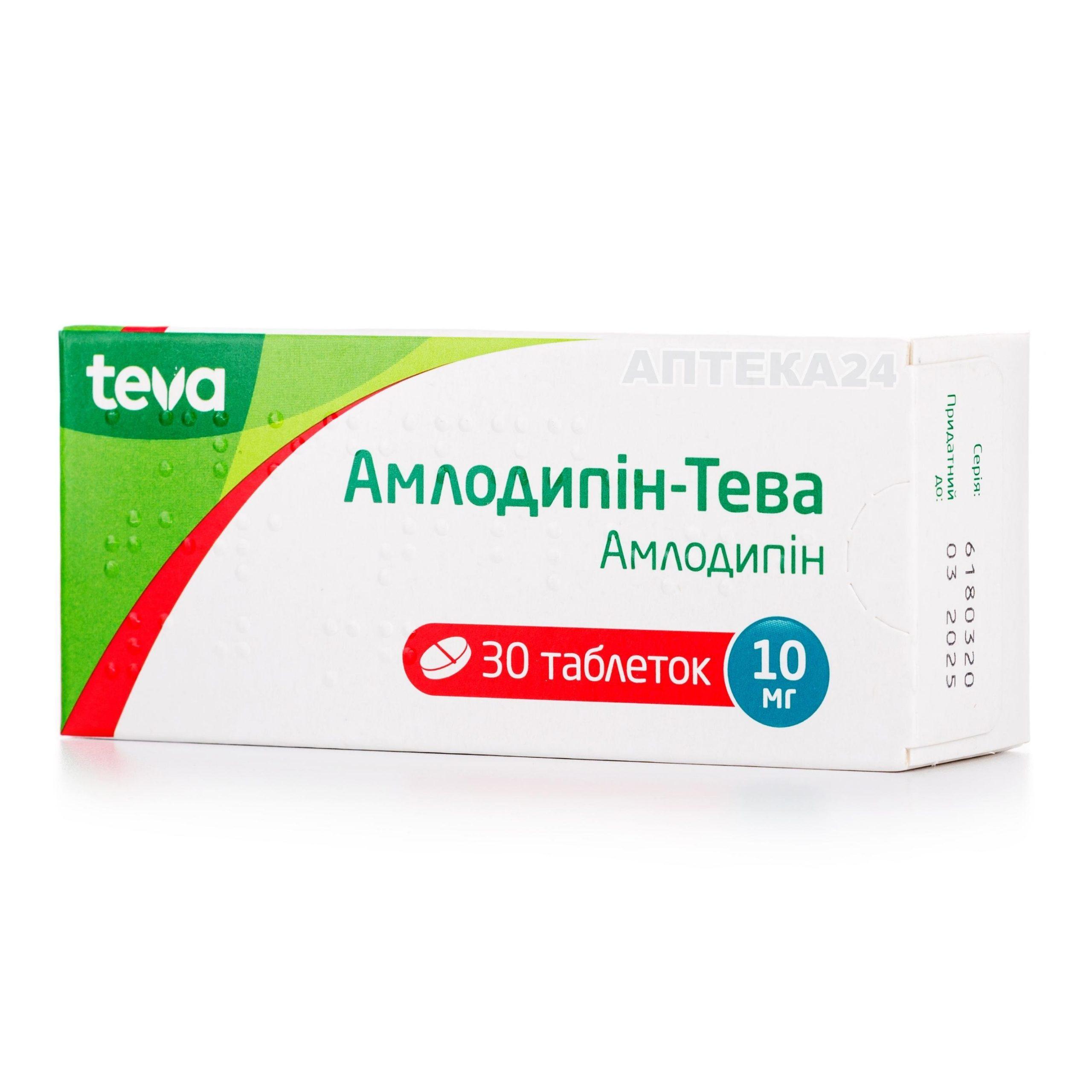 Амлодипин-Тева 10 мг N30 таблетки_6006a102872d8.jpeg