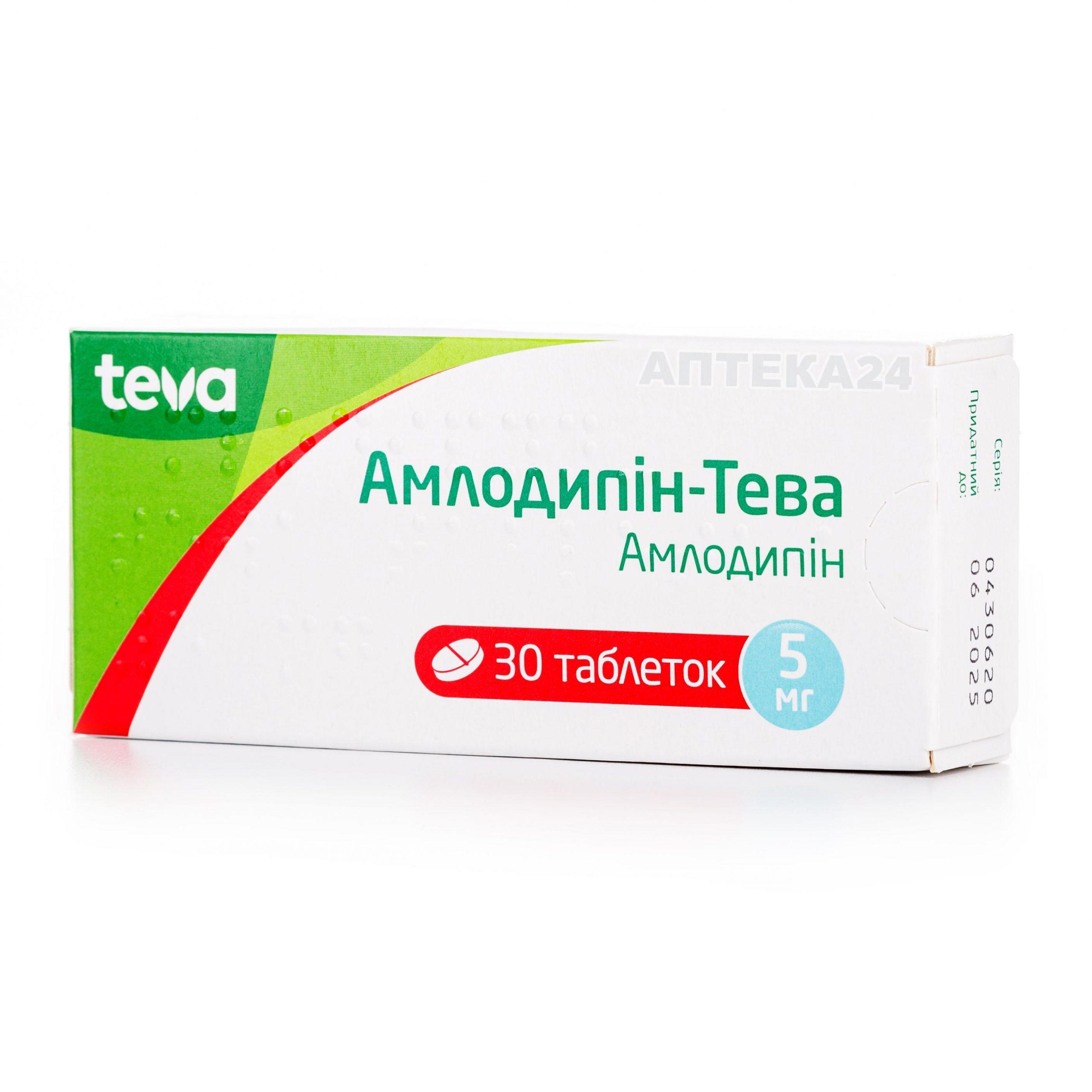 Амлодипин-Тева 5 мг N30 таблетки_6006a0cc19d9d.jpeg