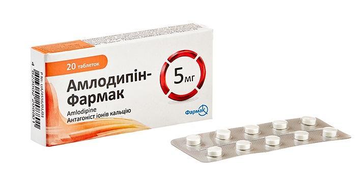 Амлодипин Фармак 0.005 N20 таблетки_60061a0663b58.jpeg