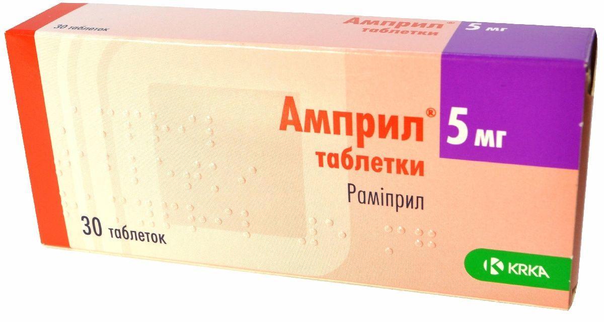 Амприл 5 мг N30 таблетки_60061a2a41106.jpeg