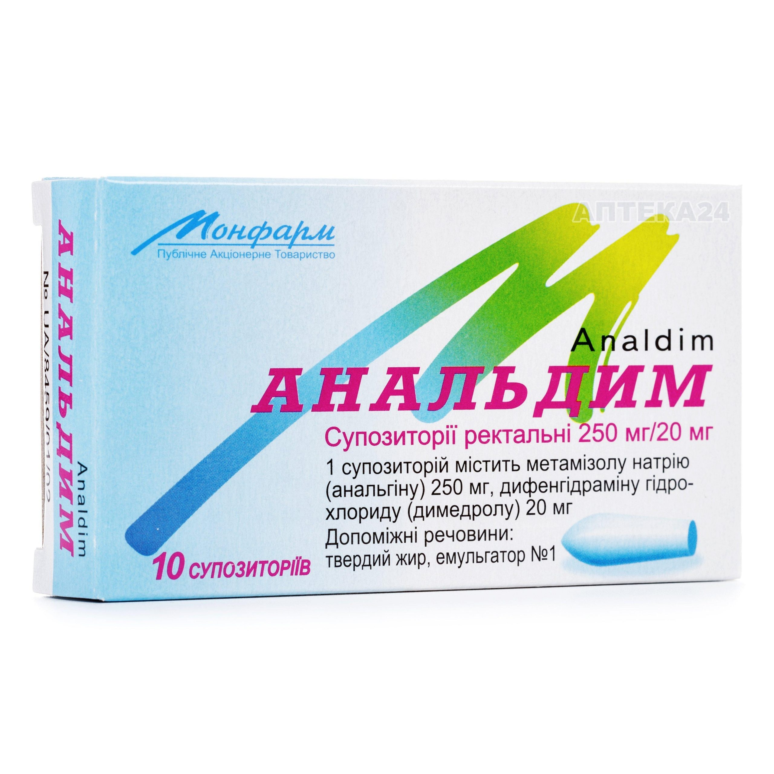 Анальдим свечи 250 мг/20 мг N10_6005c6a0edeba.jpeg