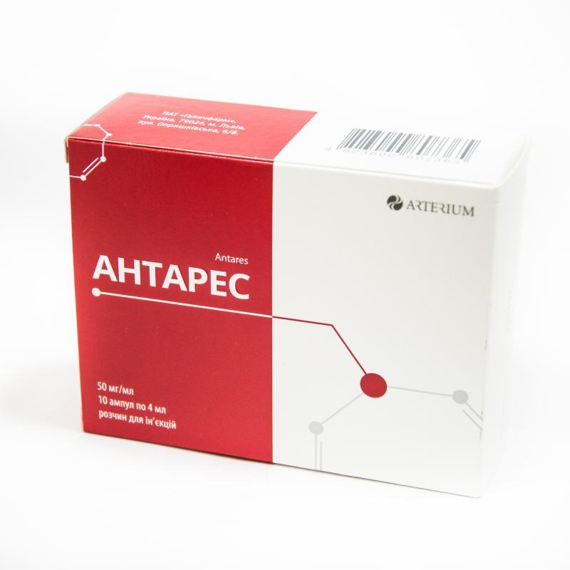 Антарес 50 мг/мл 4 мл ампулы №10 раствор для инъекций_6006a080abe53.jpeg