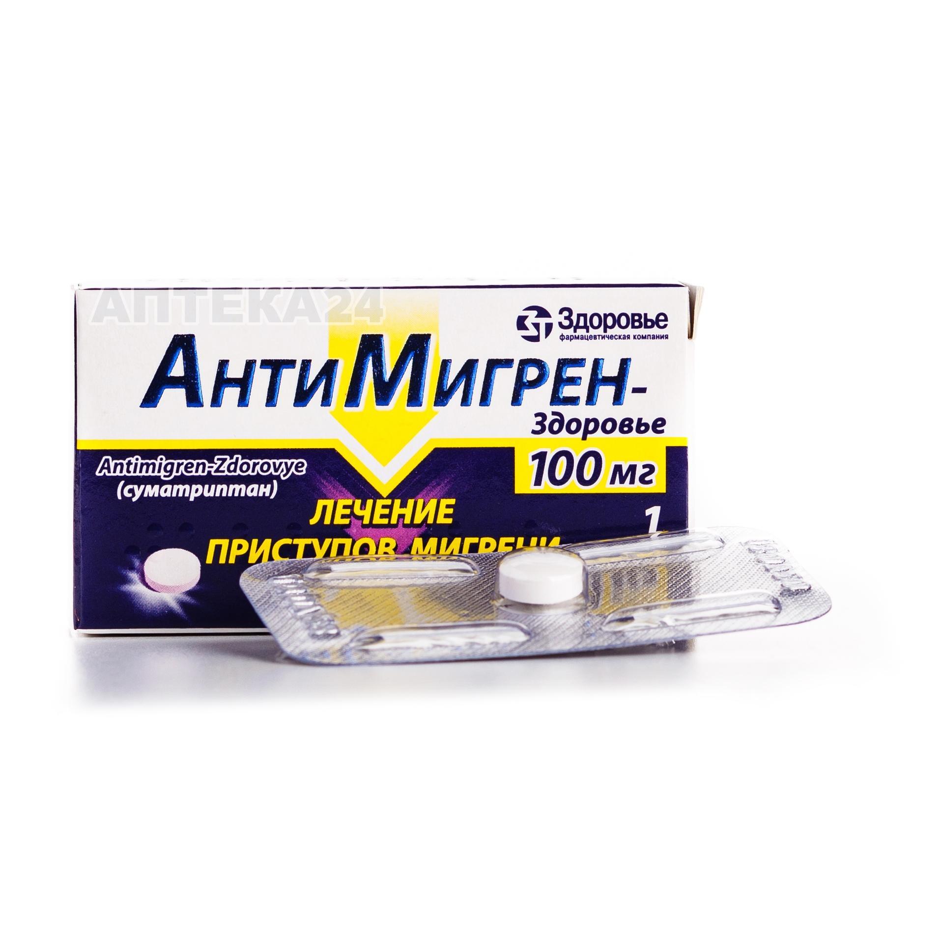 Антимигрен 100 мг N1 таблетки_6005c16f3dd7f.jpeg