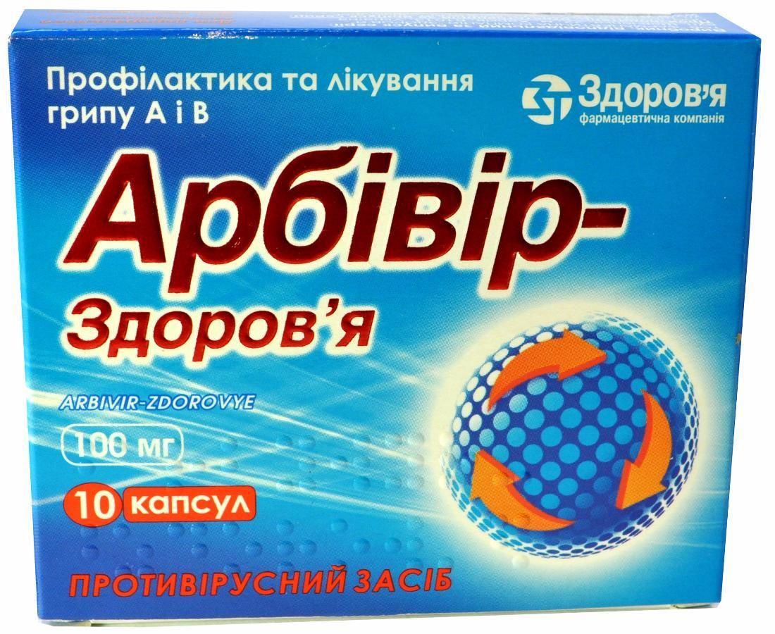 Арбивир 100 мг №10 капсулы_60070ca82e629.jpeg