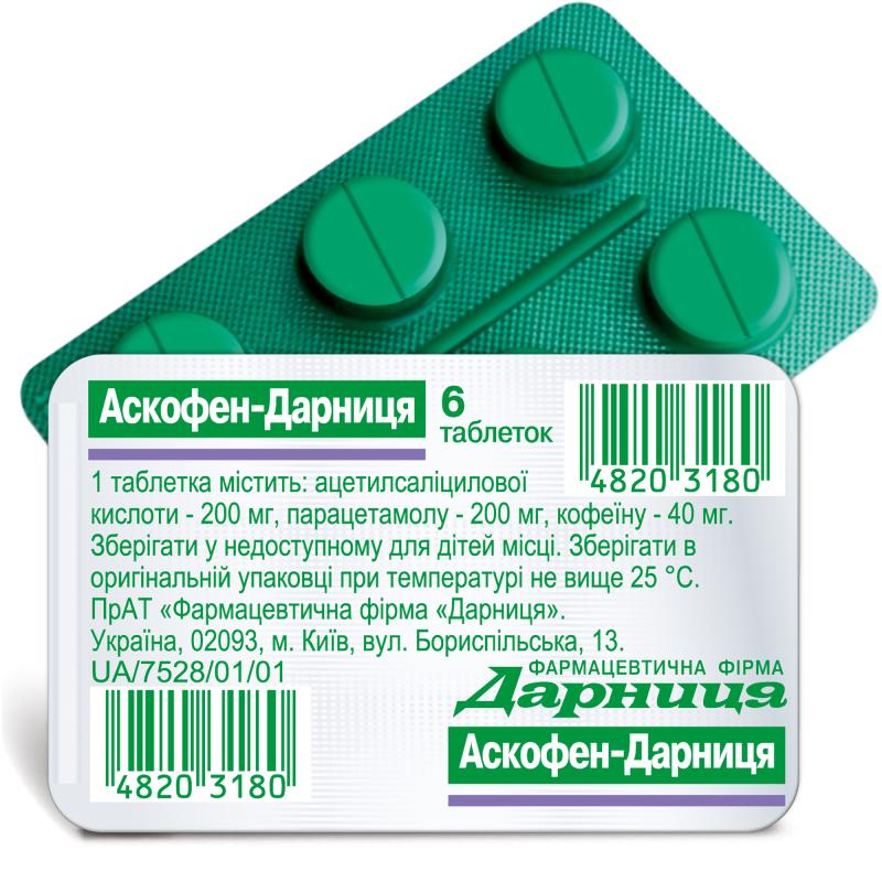 Аскофен-Дарница №6 таблетки_6005c1cf5da88.png