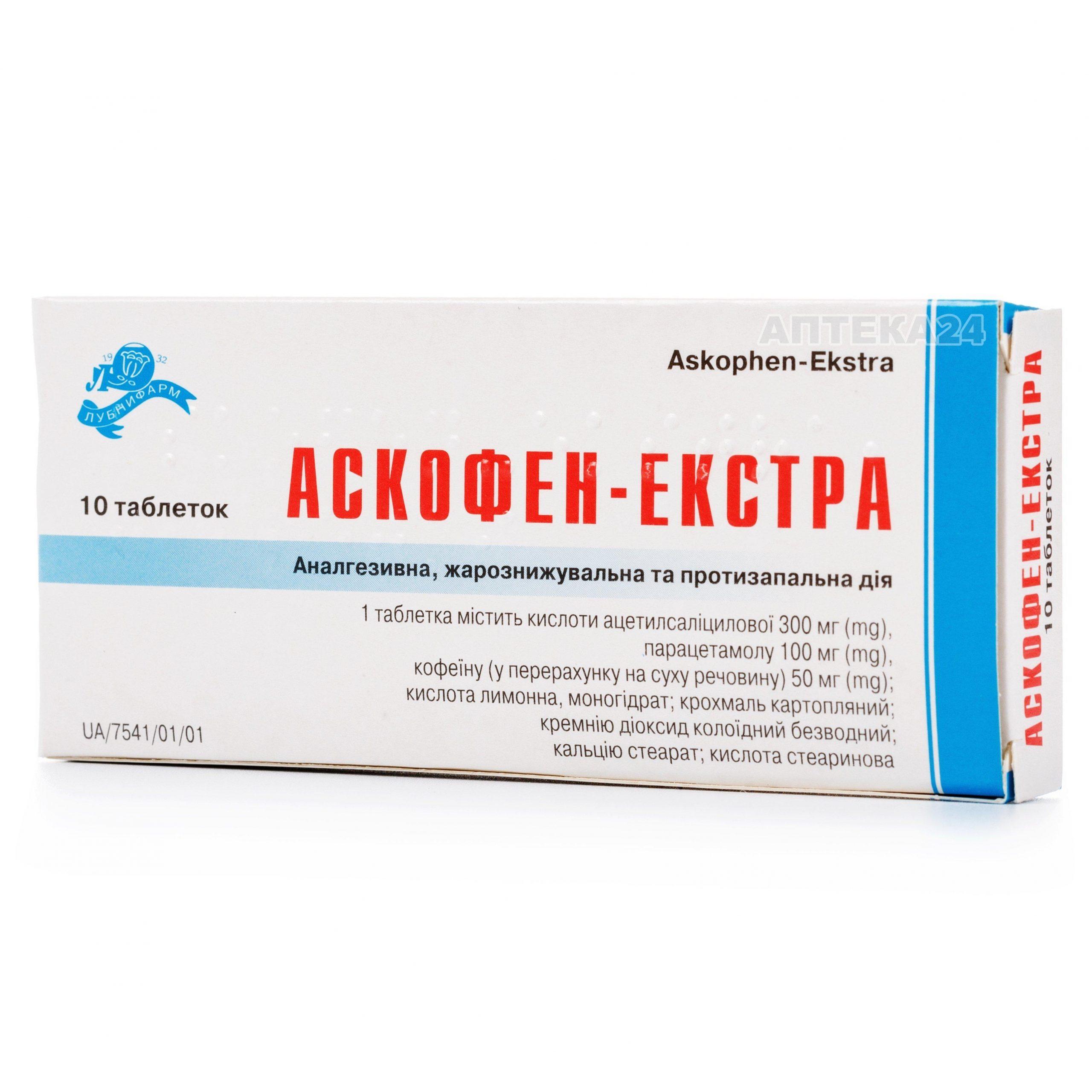 Аскофен-Экстра таблетки N10_6005c2662f3ba.jpeg