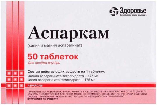 Аспаркам N50 таблетки_6006a144bd42f.jpeg