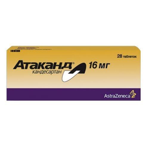 Атаканд 16 мг №28 таблетки_60061128c41ab.jpeg