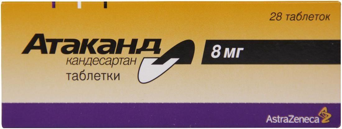 Атаканд 8 мг №28 таблетки_6006103c13181.jpeg