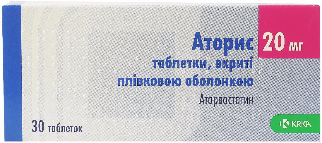 Аторис 20 мг №30 таблетки_600619c5949e3.jpeg