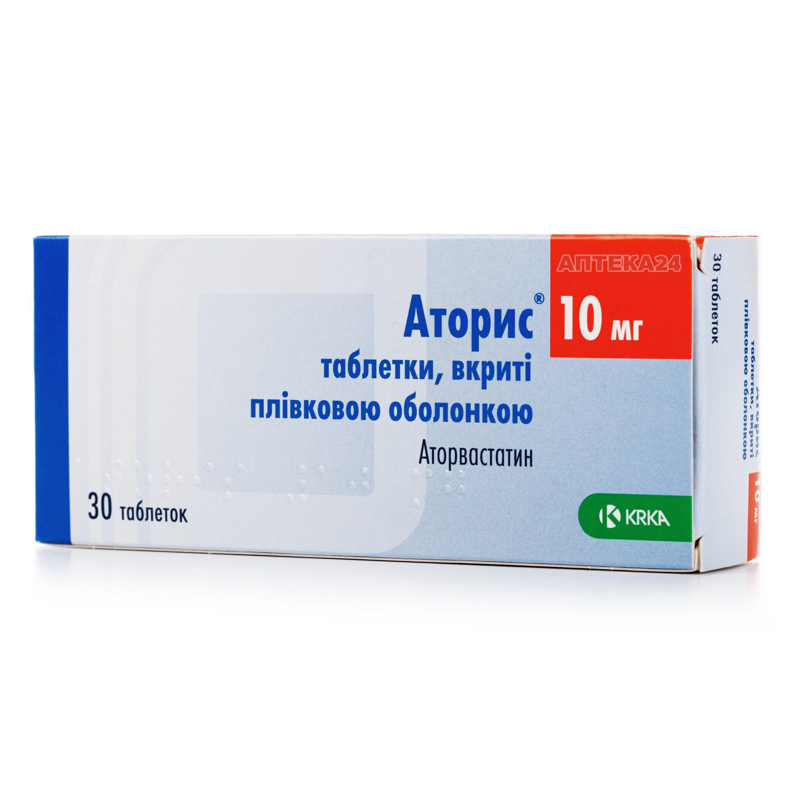 Аторис таблетки 10 мг N30_60060e0e25a6a.jpeg