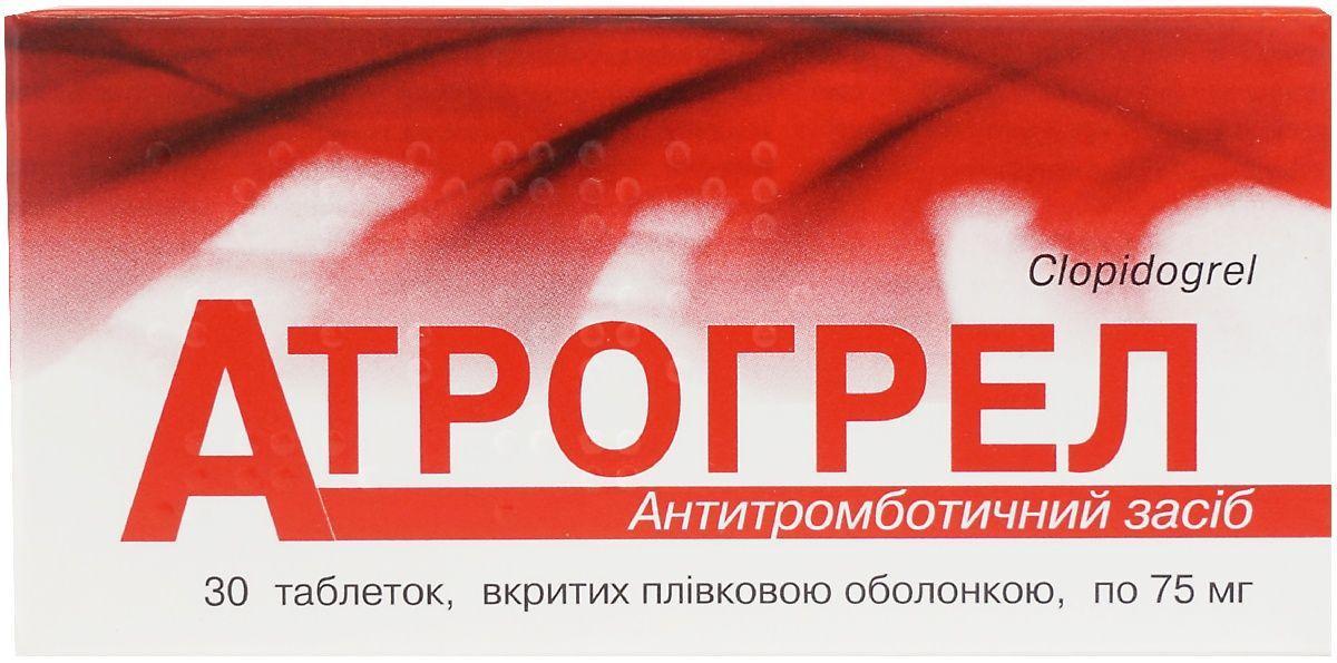 Атрогрел 75 мг №30 таблетки_600812b8e31c1.jpeg