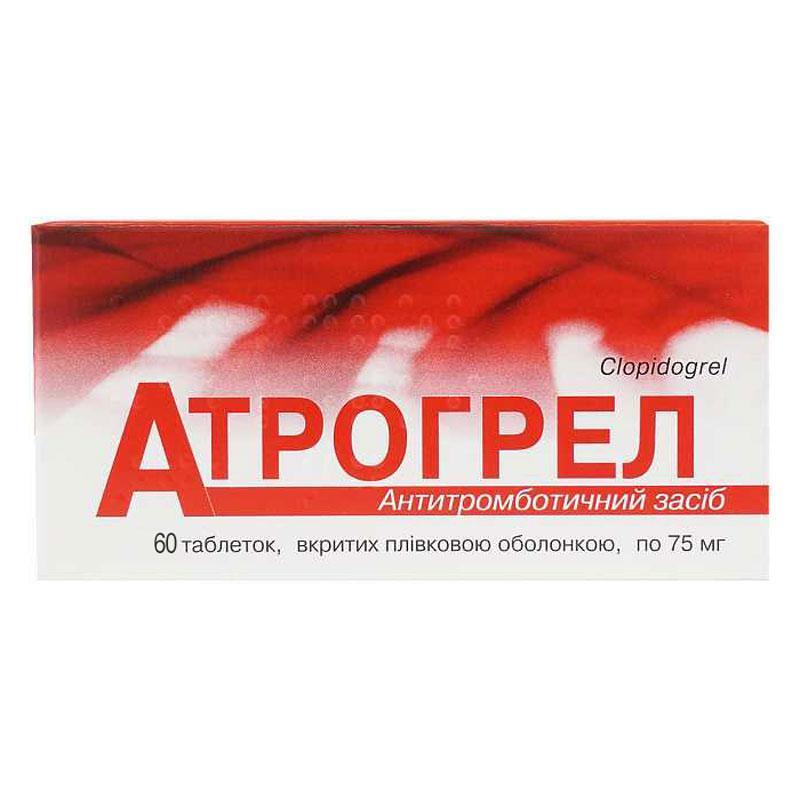 Атрогрел 75 мг №60 таблетки_60069d0bc6aed.jpeg