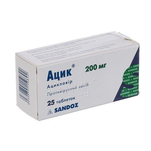 Ацик 200 мг №25 таблетки_600710653632a.jpeg
