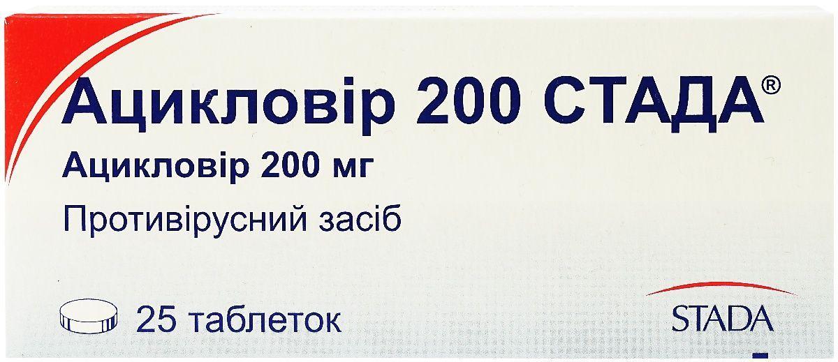 Ацикловир 200 мг Стада №25 таблетки_60070f725ec7a.jpeg