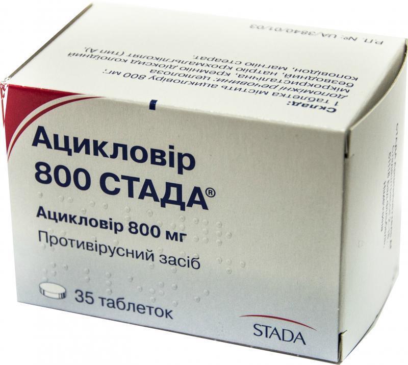 Ацикловир 800 Стада N35 таблетки_600710833a5bd.jpeg